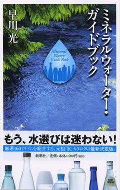 早川光著ミネラルウォーター・ガイドブック