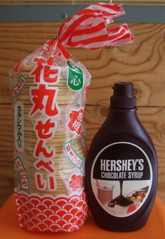 ハーシーチョコレートシロップ&花丸せんべい