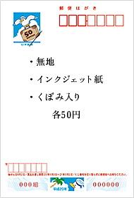 かもめ〜る2008-1