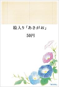 かもめ〜る2008-4