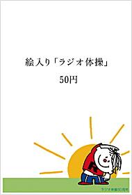 かもめ〜る2008-5