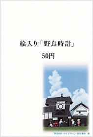 かもめ〜る2008-6