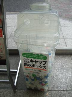 20080727ペットボトルキャップ2