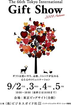 ギフト・ショー 秋2008