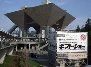 20080905ギフト・ショー 秋2008
