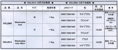 DDLab200810サイズ表