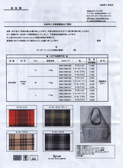 《 minimal tote 》新柄登場!! 期間限定カラー!!