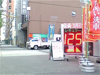 20081124ガソリン
