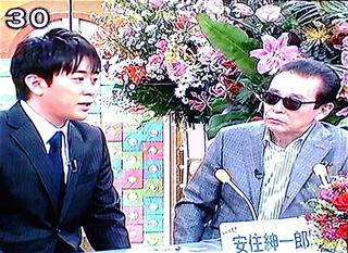 20081125安住アナ、いいとも出演!