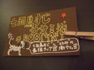 20081128《 七面鳥すじささみ巻 》完売!!