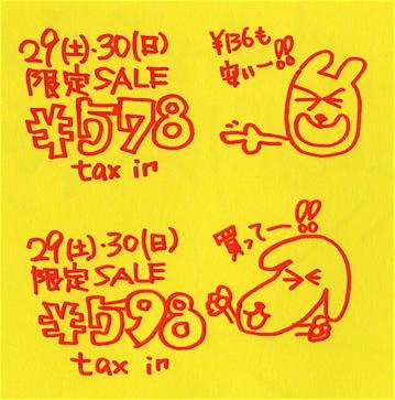 20081129-30限定SALE!!