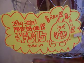 20081129-30限定SALE!! 仔牛のリブボーン2