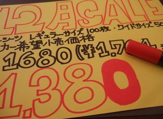 20081213POP作り