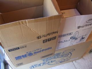 20081223おやつ&グッズ入荷!!