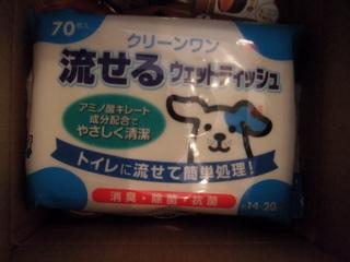 20090124おいおいおいーっ!!