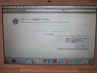 20090205トラブル発生!! 1
