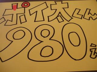 20090222ポイ太くん1