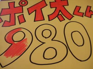 20090222ポイ太くん2