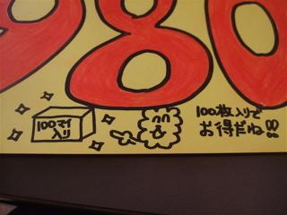20090222ポイ太くん3
