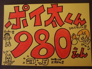 20090222ポイ太くん4