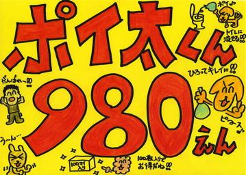 20090222ポイ太くん7