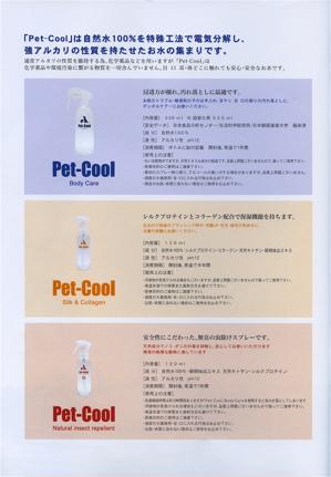 Pet-Cool 2