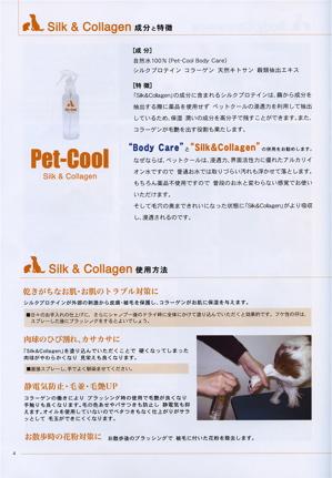 Pet-Cool 6