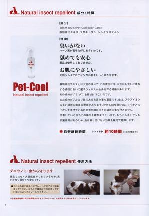 Pet-Cool 8