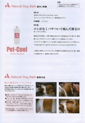 Pet-Cool 9