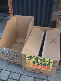 20090315デオシート完売御礼!!