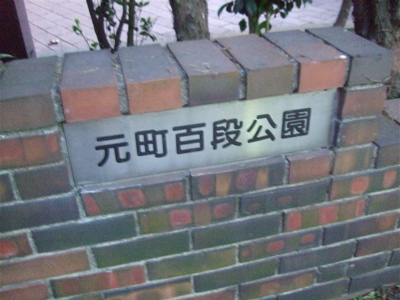 20090316横浜38