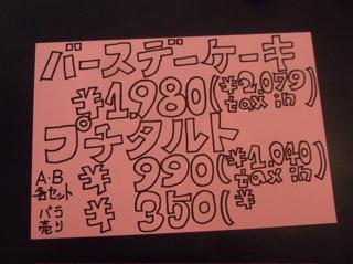 20090314-0318POP作り1