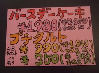 20090314-0318POP作り2