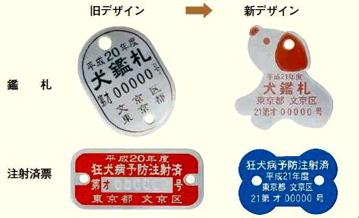 20090401 犬 狂犬病 鑑札 文京区