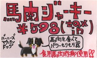 【 職人の味 】馬肉ジャーキー3