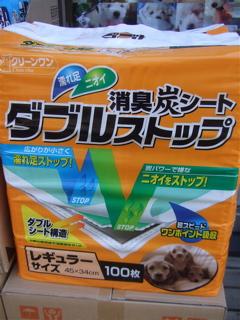 20090414消臭炭シートダブルストップレギュラーサイズ(45×34cm)100枚