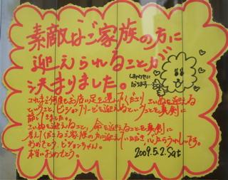 20090503ビションちゃん、おめでとう1