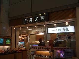 20090511羽田空港11