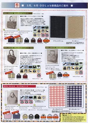 20090516DDLab新商品&売れ筋商品カタログ1