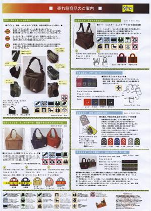 20090516DDLab新商品&売れ筋商品カタログ2