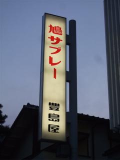 20081020鎌倉29