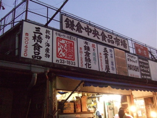 20081020鎌倉31