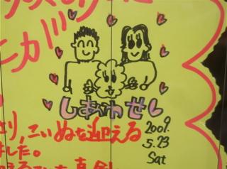 20090524おめでとう2