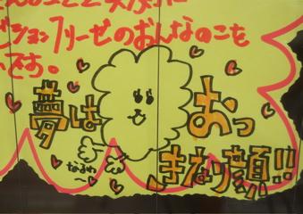 20090524おめでとう3