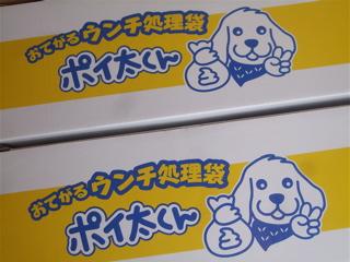 20090602 チーズ ささみ ウェットテッィシュ ポイ太くん 入荷!! 4