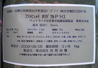 吉岡油糧 - フントヒュテオリジナル 2