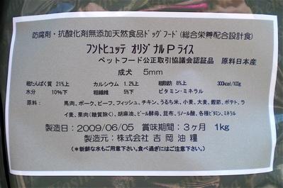 吉岡油糧 - フントヒュテオリジナル 3