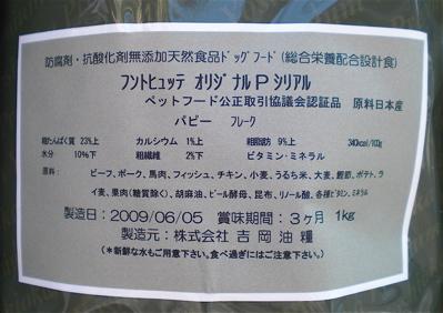 吉岡油糧 - フントヒュテオリジナル 4