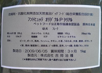 吉岡油糧 - フントヒュテオリジナル 5