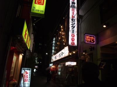 20091102神田ミートセンター1